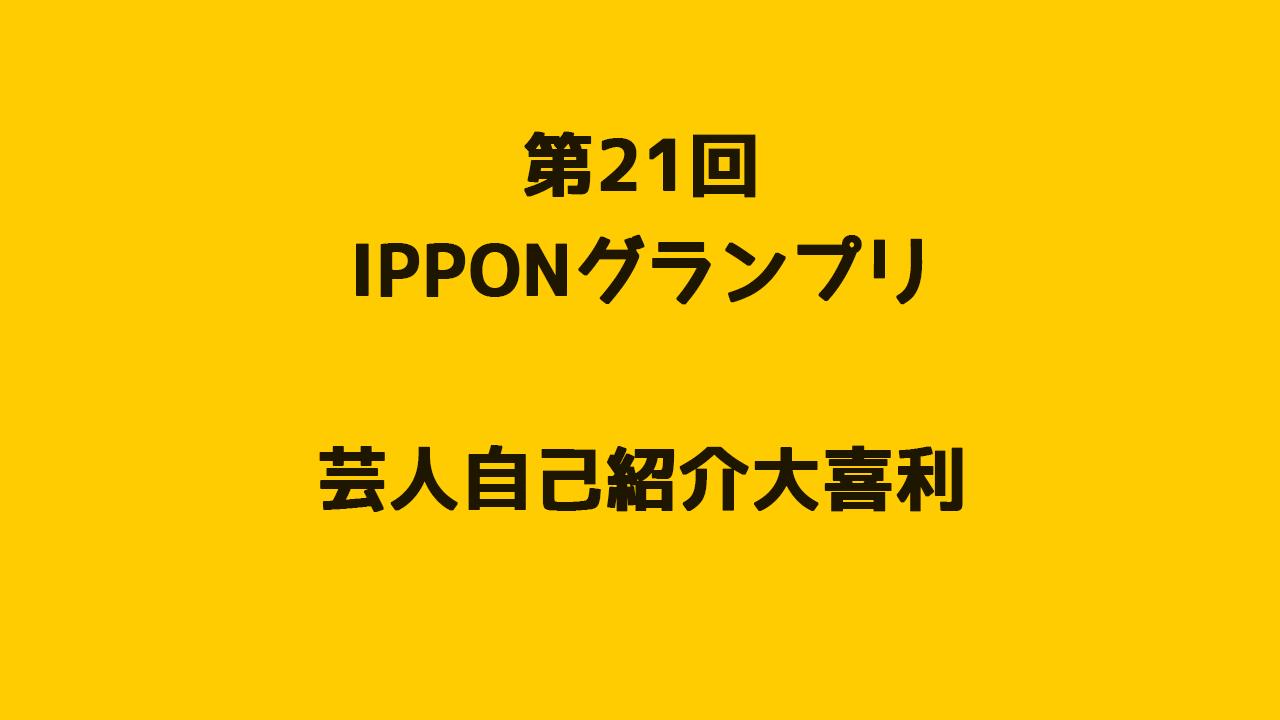 第21回IPPONグランプリでの初企画「芸人自己紹介大喜利」が面白すぎたのでまとめてみた
