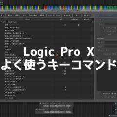 Logic Pro Xで僕がよく使うキーコマンド(ショートカットキー)まとめ