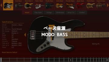 エレキベース音源「MODO BASS」がリアルなサウンドで使い勝手良すぎる!