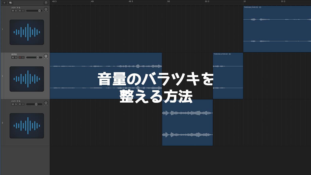 動画の音声のバラツキ対策!DAWソフトを使ってコンプなどで音を整える手順