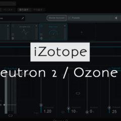 iZotopeのNeutron 2とOzone 8のおかげでAIがミックス・マスタリングしてくれる時代に