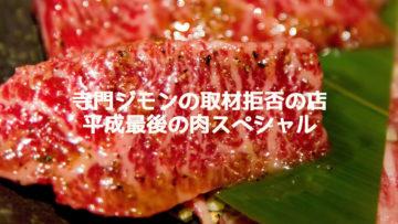 平成最後の「寺門ジモンの取材拒否の店」で紹介された肉のお店まとめ