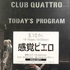 2019年5月10日感覚ピエロワンマンライブ@渋谷CLUB QUATTROのざっくり感想
