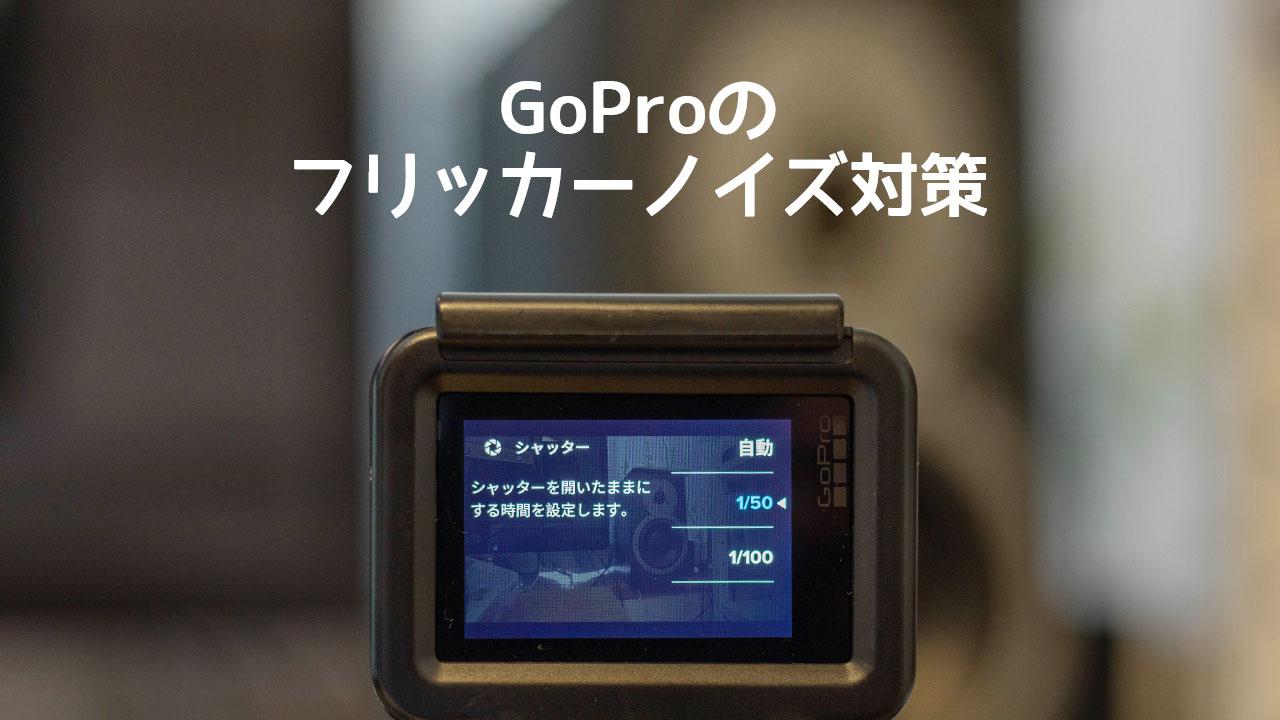 GoProでフリッカーノイズが出た場合の対策方法!フリッカーノイズを起こさないためにできることとは?