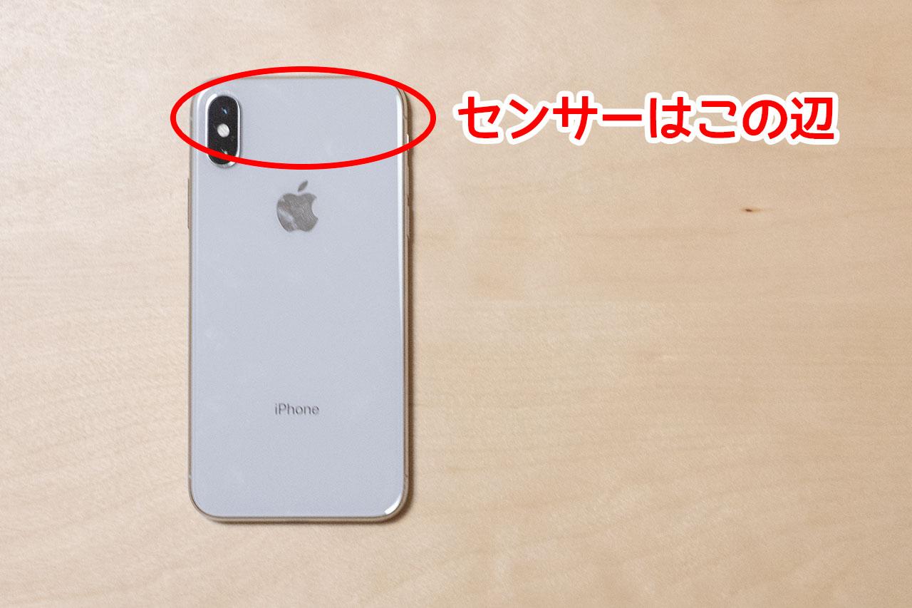 iPhoneのNFCのセンサーの位置