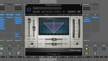 動画の音が左右に広がりすぎた時にWAVES S1 Stereo Imagerで修正する方法