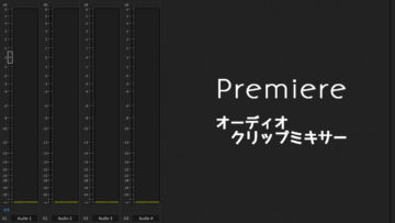 Premiereでオーディオデータの特定の部分(クリップ)を音量調整するには?