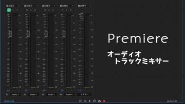 Premiereでオーディオトラックごとの音量を調整する方法