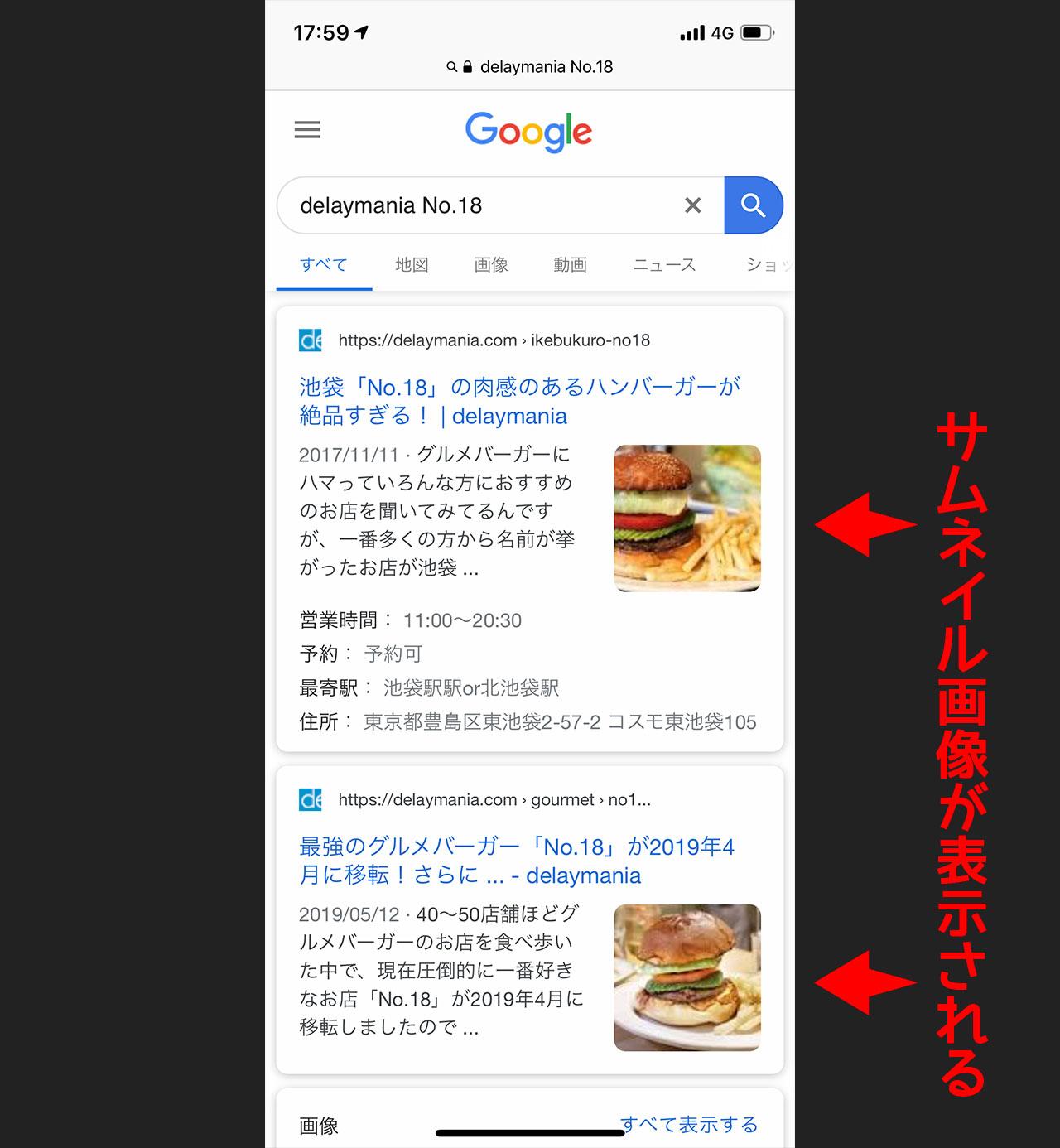 ホのブラウザでGoogle検索した時に表示されるサムネイル画像の例