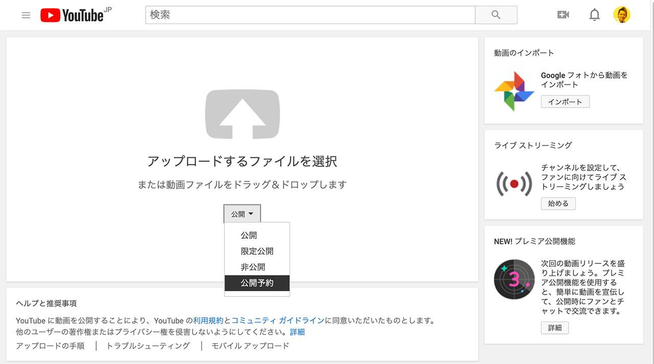 YouTubeに動画をアップロードする時に「公開予約」する手順2