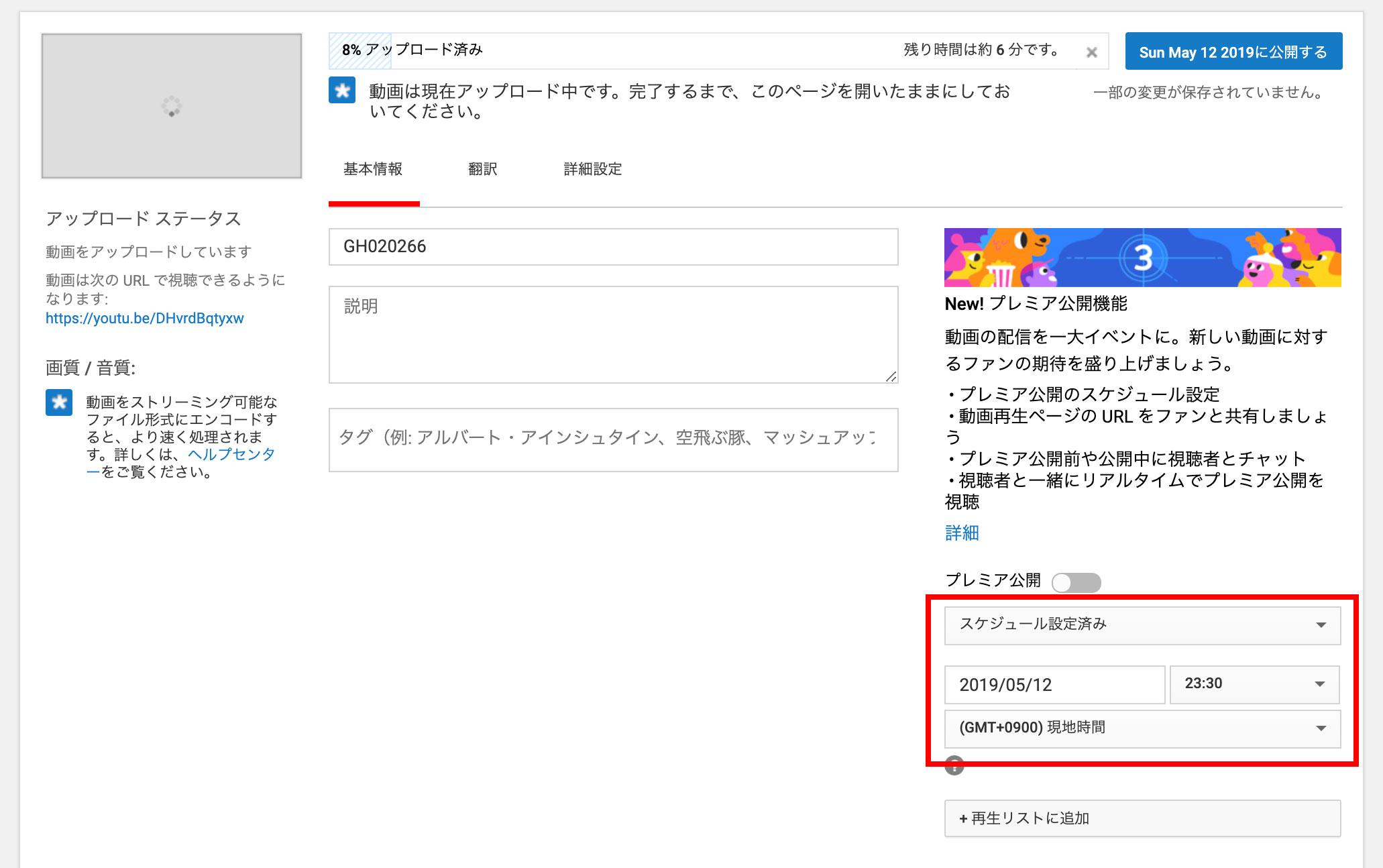 YouTubeに動画をアップロードする時に「公開予約」する手順3