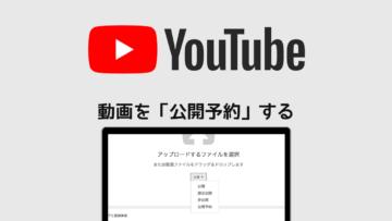 YouTubeに動画をアップするときに公開日時を予約する方法