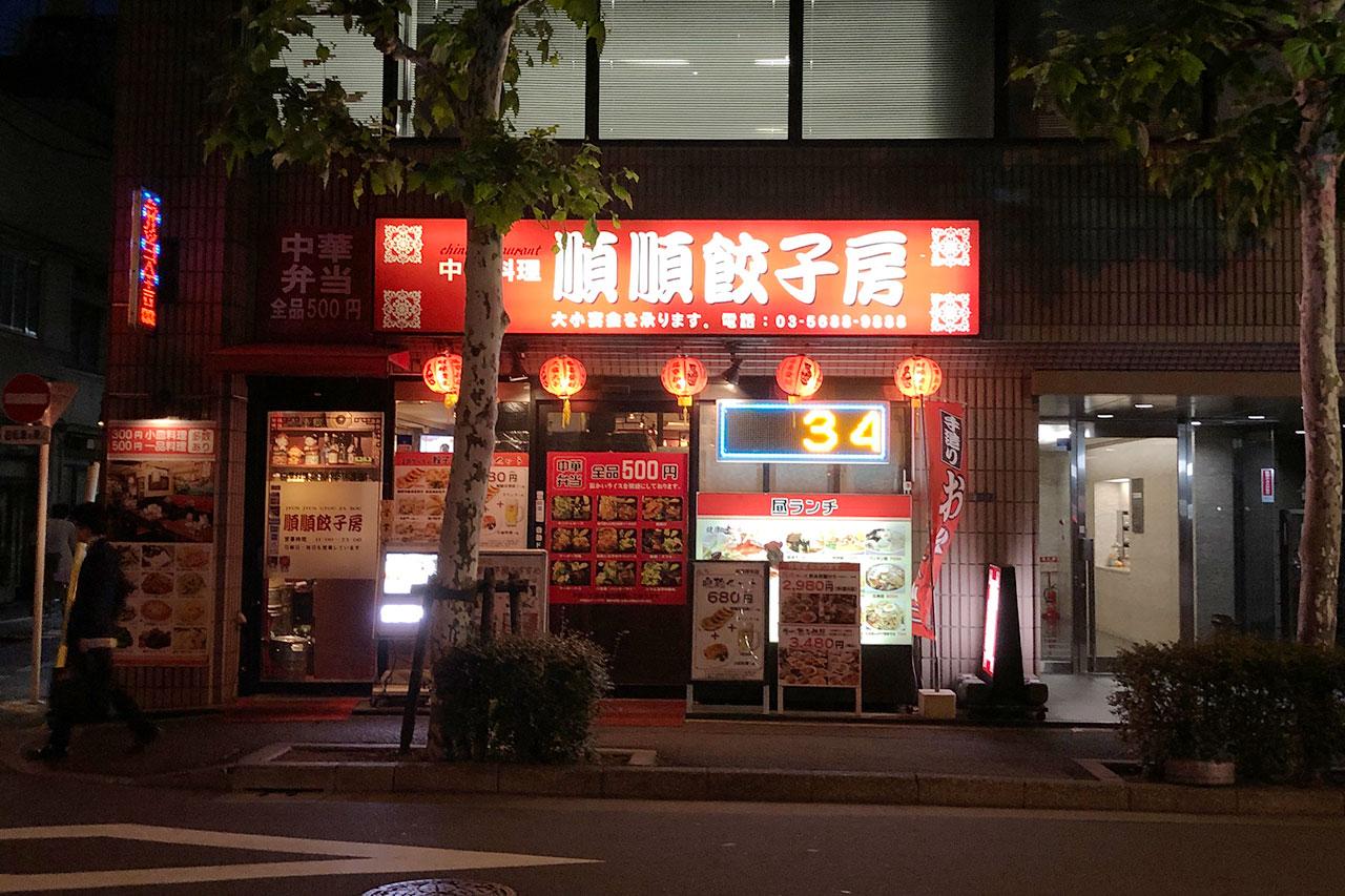 順順餃子房秋葉原店の外観
