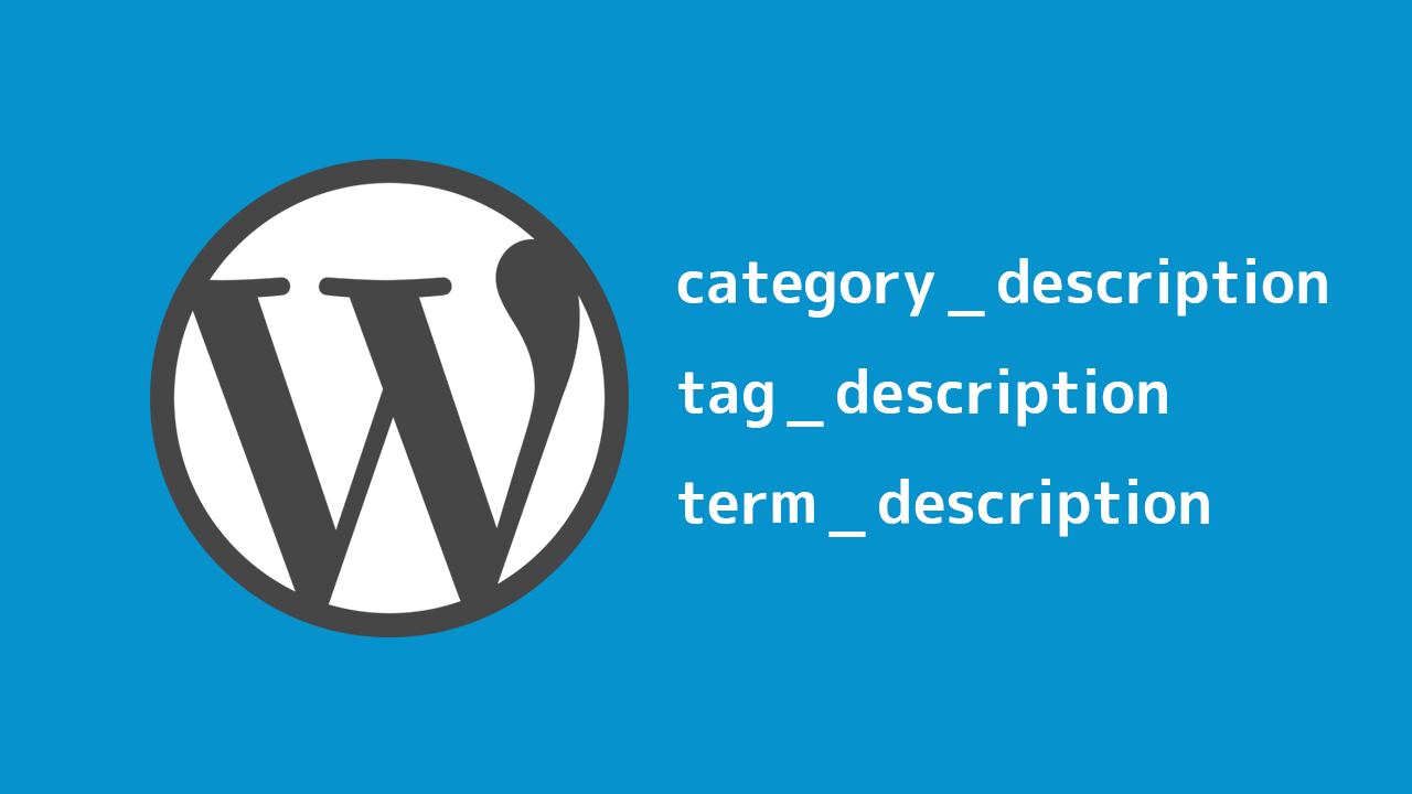WordPressでカテゴリー・タグ・タームの説明文を出力する方法