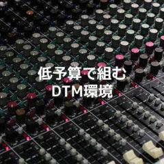 DTM環境をなるべく低予算で用意するとしたら何を買うのが良いか