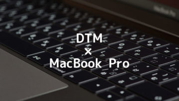 DTM用のマシンとしてMacBook Proを使っている理由