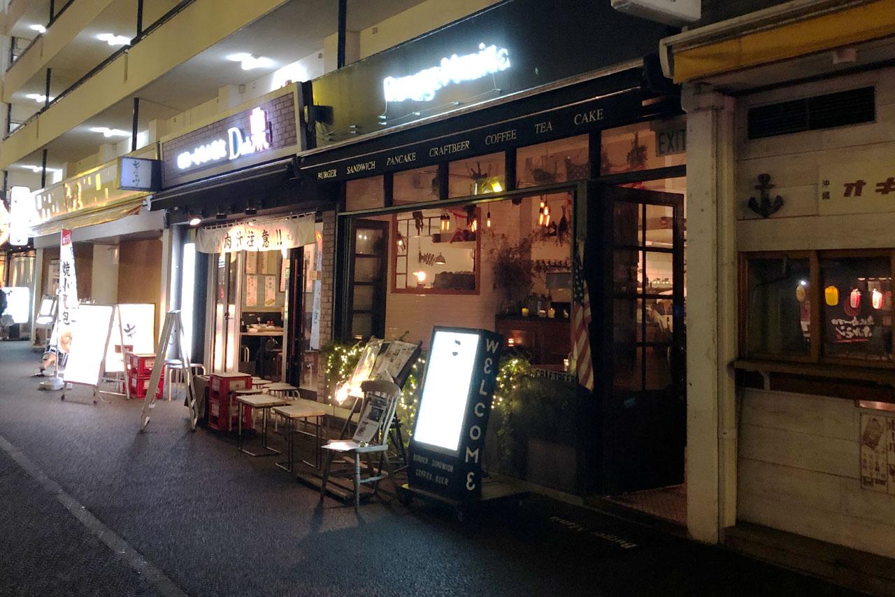 バーガーマニア恵比寿店の外観