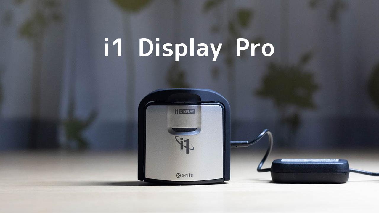 BenQのカラーマネジメントモニターをi1 Display Proでキャリブレーションしました