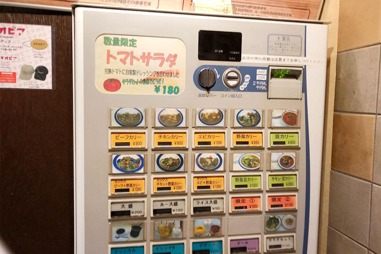 神保町「エチオピア」の食券機