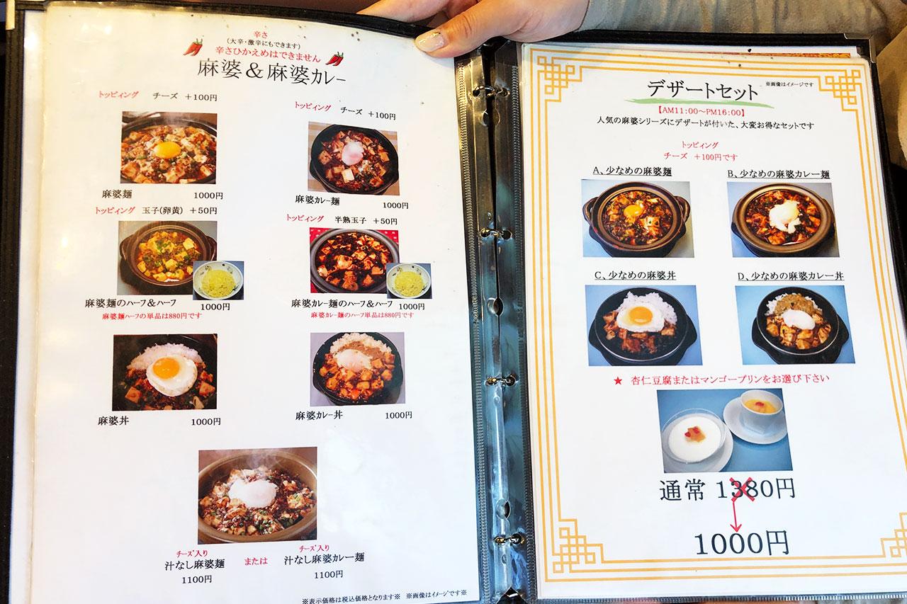 源来酒家の麻婆麺と麻婆丼のメニュー