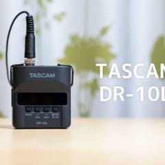 動画撮影に最適のピンマイク!TASCAM DR-10Lが使いやすいし音質も良い!