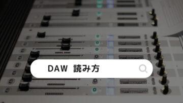 「DAW」ってなんて読む?「ディーエーダブリュー」なのか「ダウ」なのか