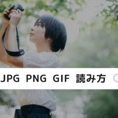 関連記事『静止画のフォーマット「JPG, PNG, GIF, SVG, WebP」の読み方は?』のサムネイル画像