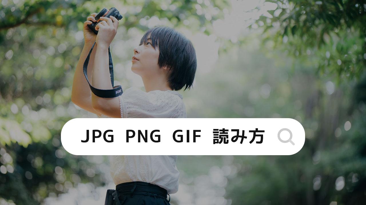 静止画のフォーマット「JPG, PNG, GIF, SVG, WebP」の読み方は?