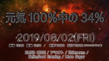 アマオトのライブ告知!2019年8月2日にBAYSIS(ベイシス)にてライブします!