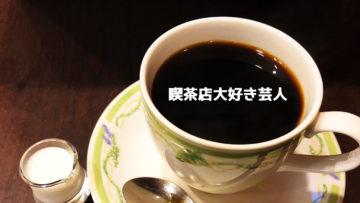 アメトーーク「喫茶店大好き芸人」で紹介されていた喫茶店まとめ