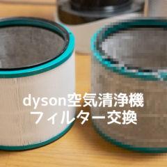 関連記事『ダイソンの空気清浄機「Dyson Pure Hot + Cool Link」のフィルター交換したらホコリまみれだった』のサムネイル画像