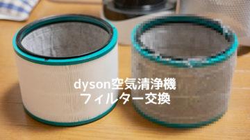 ダイソンの空気清浄機「Dyson Pure Hot + Cool Link」のフィルター交換したらホコリまみれだった