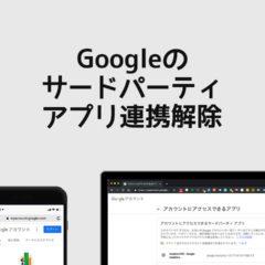 関連記事『Googleと連携しているアプリを削除(連携解除)する方法』のサムネイル画像