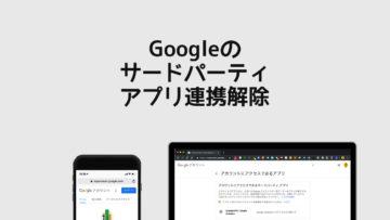 Googleと連携しているアプリを削除(連携解除)する方法