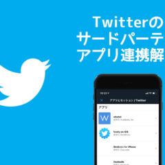 Twitterと連携しているアプリを削除(連携解除)する方法