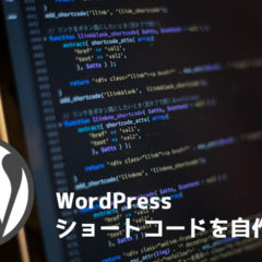 WordPressでショートコードを作る方法!コピペで使えるソースコードをご紹介します!