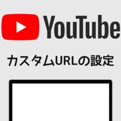 関連記事『YouTubeチャンネルのURLを変更したい!カスタムURLの設定方法!』のサムネイル画像