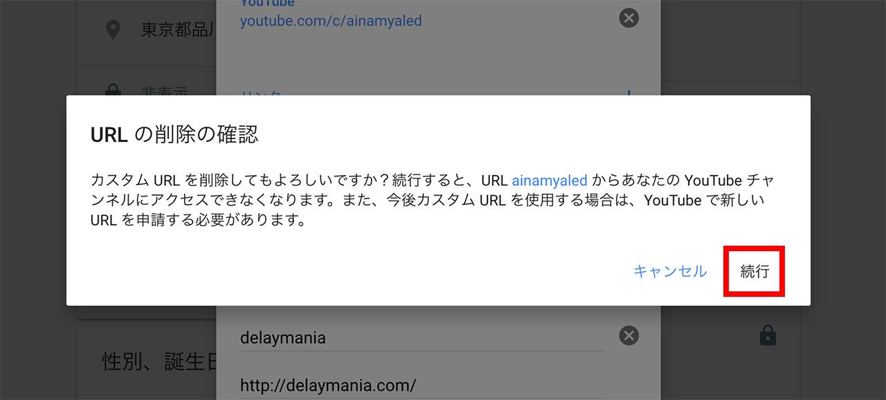 YouTubeのカスタムURLを削除する手順3