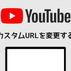 設定済みのYouTubeチャンネルのカスタムURLを変更する方法!一度削除してから登録し直しましょう!