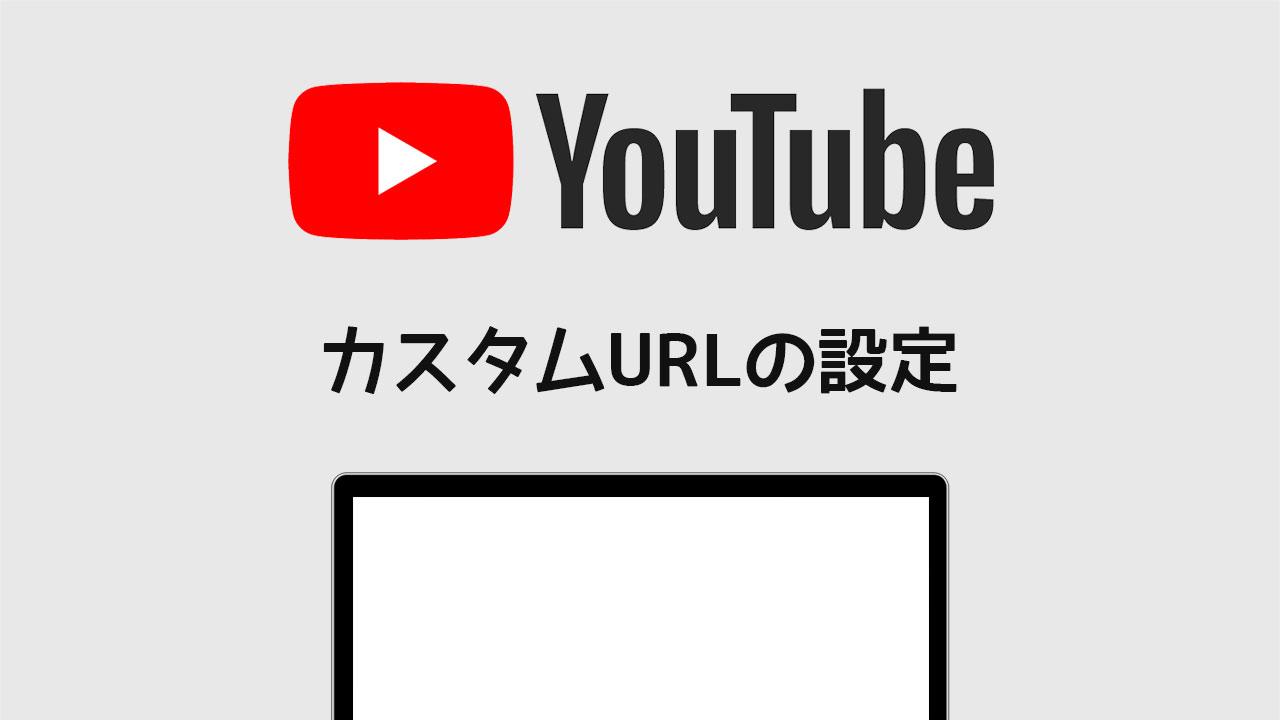 YouTubeチャンネルのURLを変更したい!カスタムURLの設定方法!