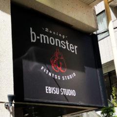 b-monster(ビーモンスター)で無料体験しました!手ぶらでいける手軽さが魅力的!