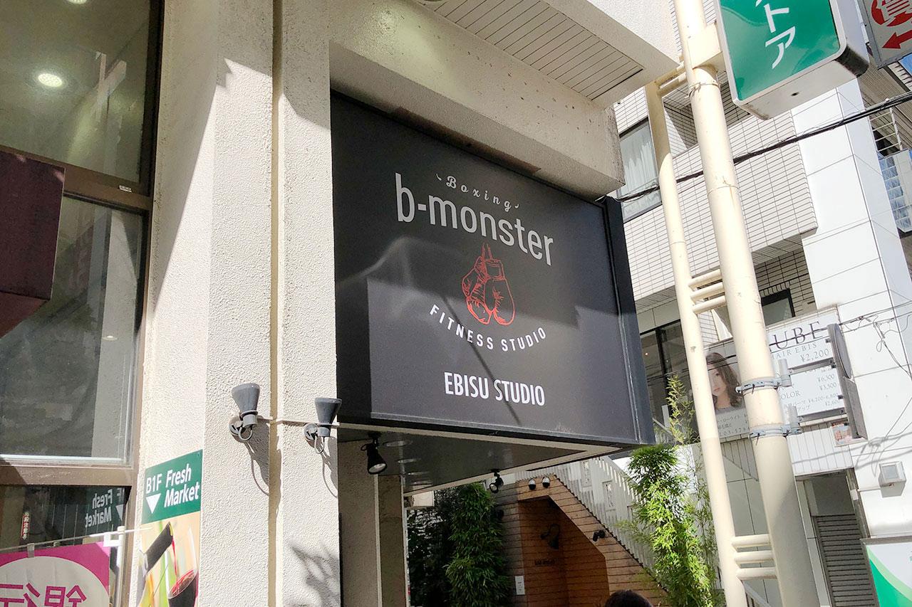 b-monster(ビーモンスター)恵比寿店