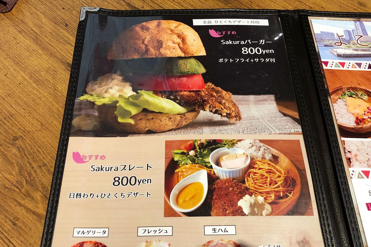 馬車道「洋食 Sakura」のランチメニュー