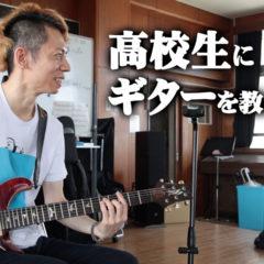 高校からギターを始めた軽音楽部の生徒が悩んでいることと実際に教えてきたテクニック・知識