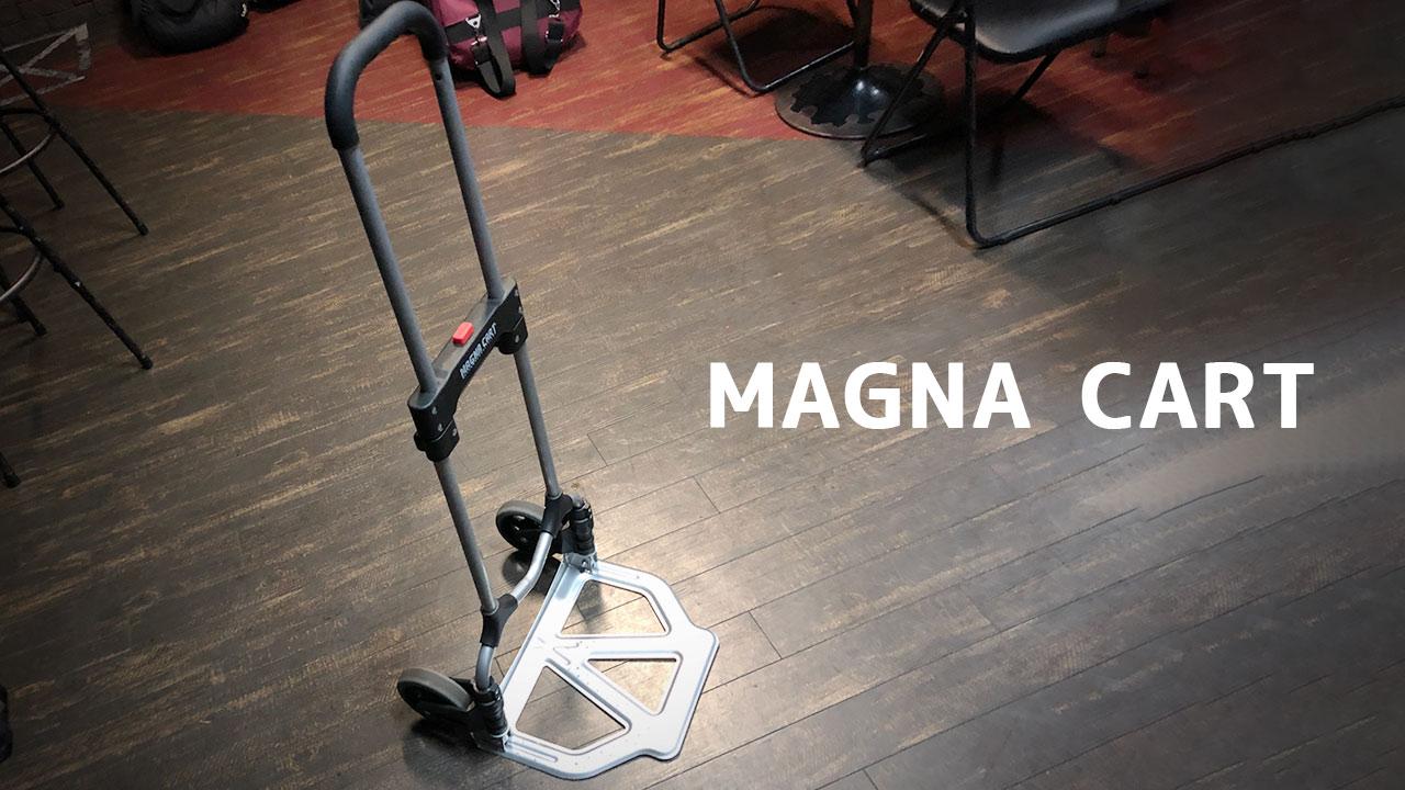 バンドマンが機材を運ぶならMAGNA CART(マグナカート)が丈夫で安くて運びやすくておすすめ!