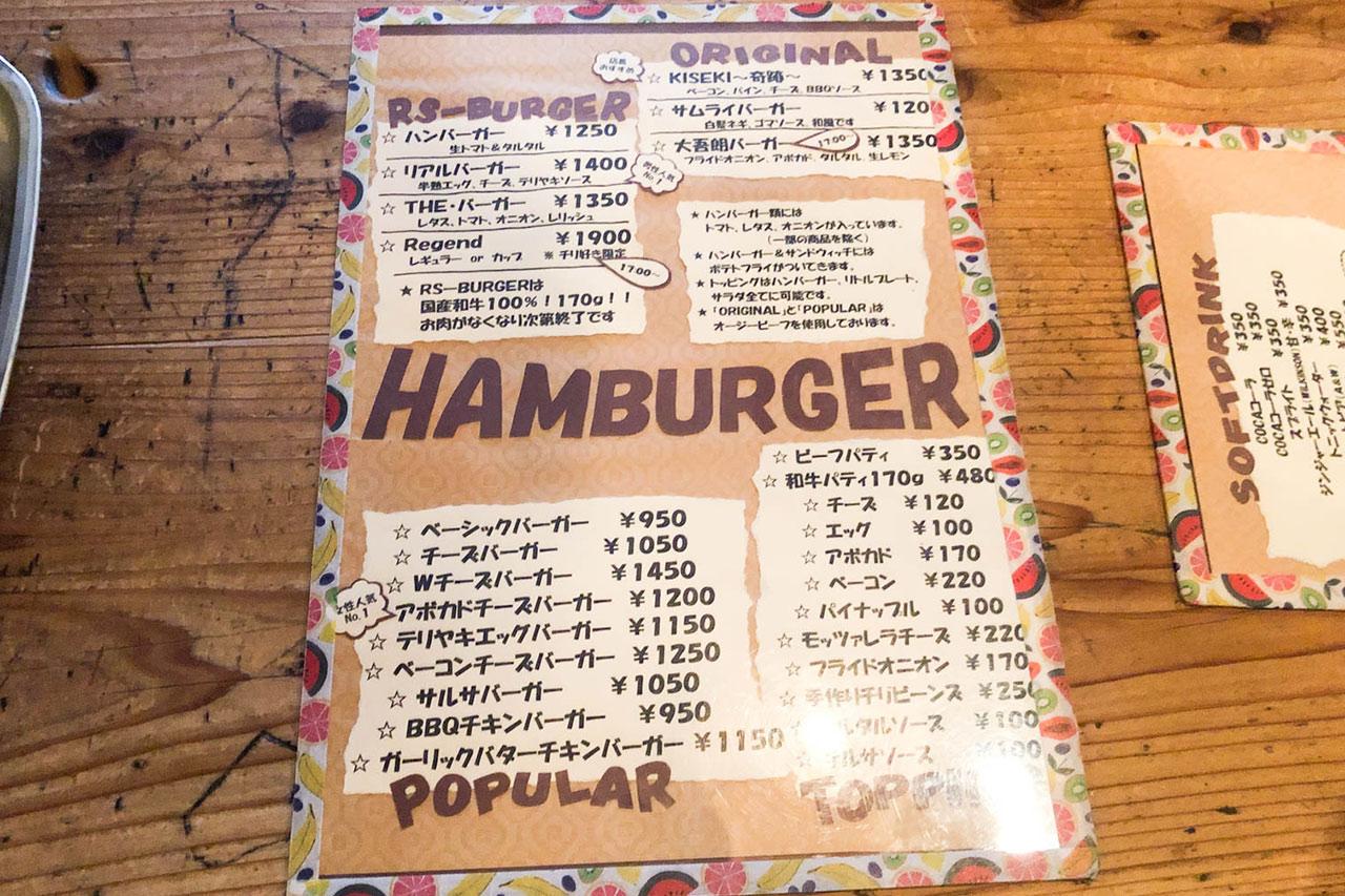 松戸のハンバーガー屋「R's(アールズ)」のメニュー01
