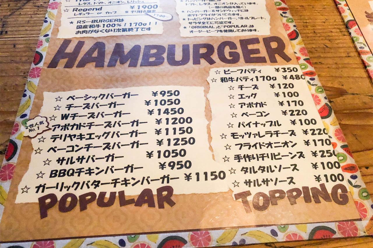 松戸のハンバーガー屋「R's(アールズ)」のメニュー02