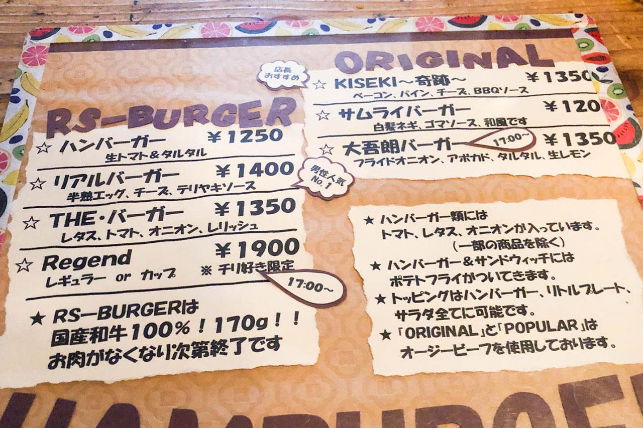 松戸のハンバーガー屋「R's(アールズ)」のメニュー03