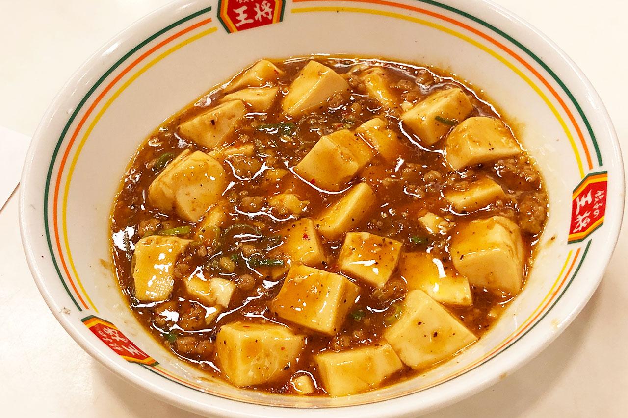 餃子の王将「ジャストサイズメニュー」の麻婆豆腐