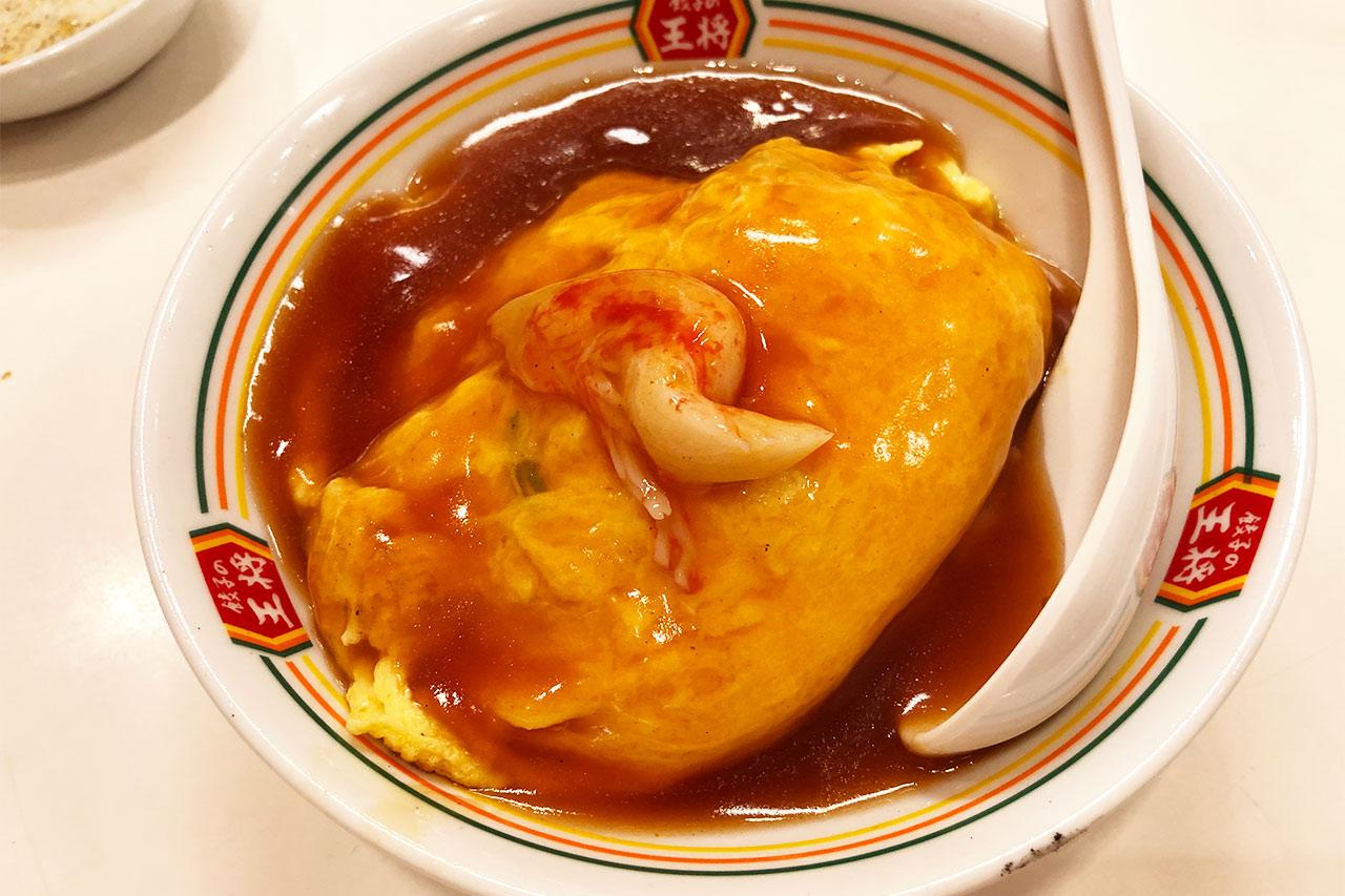 餃子の王将「ジャストサイズメニュー」の天津飯